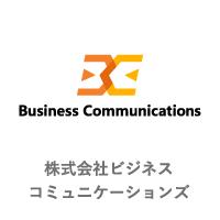 株式会社ビジネス コミュニケーションズ